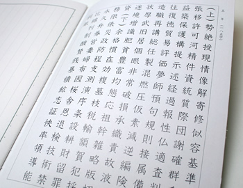 表紙の裏には5年生で習う漢字 ... : 4年生で習う漢字 : 漢字