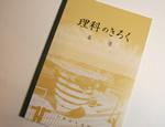 神戸ノート 理科