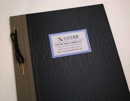 出席簿帳 ファイル綴込表紙A4-S 4穴