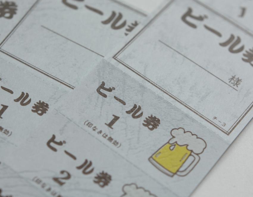 ビール券 プレゼント