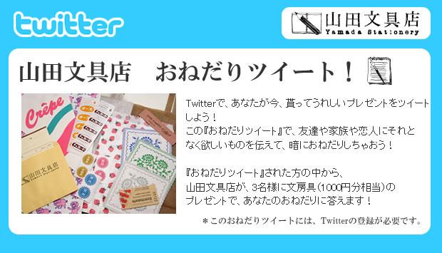 山田文具店おねだりツイート