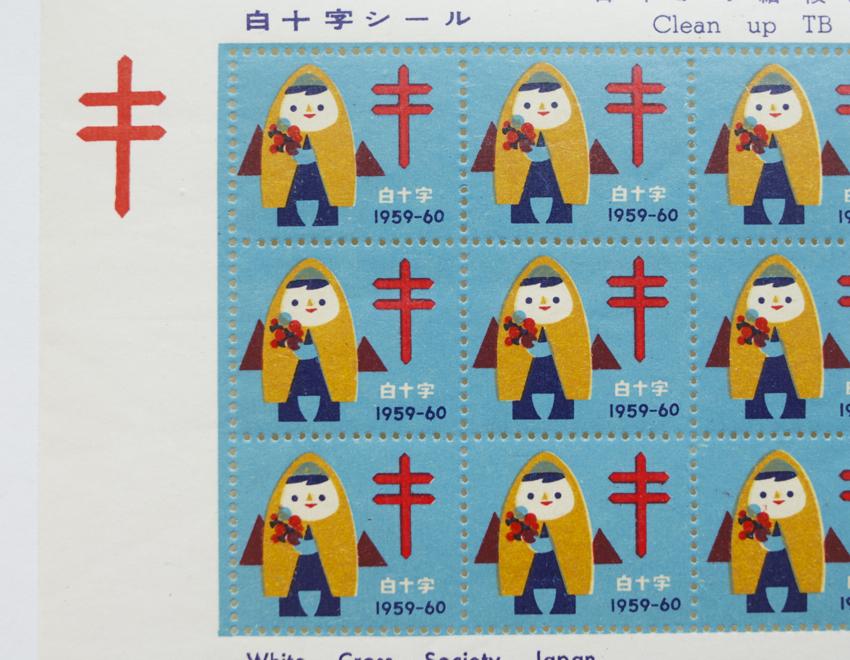 メーカー廃番】クリスマスシール JAPAN 1959/日本 複十字シール 白十字 ...