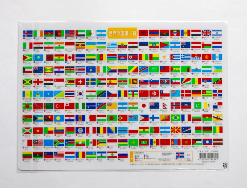 国旗 一覧 の 世界 アルファベット順のすべての国旗
