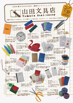 山田文具店のチラシ オモテ面です。